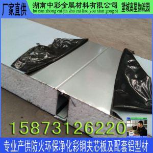 厂家产供株洲不锈钢泡沫夹芯板 不锈钢岩棉夹芯板 不锈钢玻镁夹芯板 不锈钢硅岩夹芯板