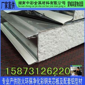 湘潭不锈钢泡沫夹芯板 不锈钢岩棉夹芯板 不锈钢玻镁夹芯板 不锈钢硅岩夹芯板