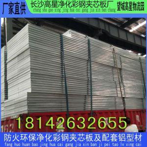 浏阳硅岩夹芯板 鞭炮厂用硅岩夹芯板 A级防火硅岩板 硅岩板生产厂家
