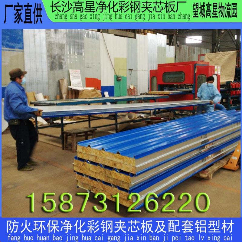 厂家直销彩钢防火岩棉板 国标彩钢岩棉板环保彩钢岩棉板