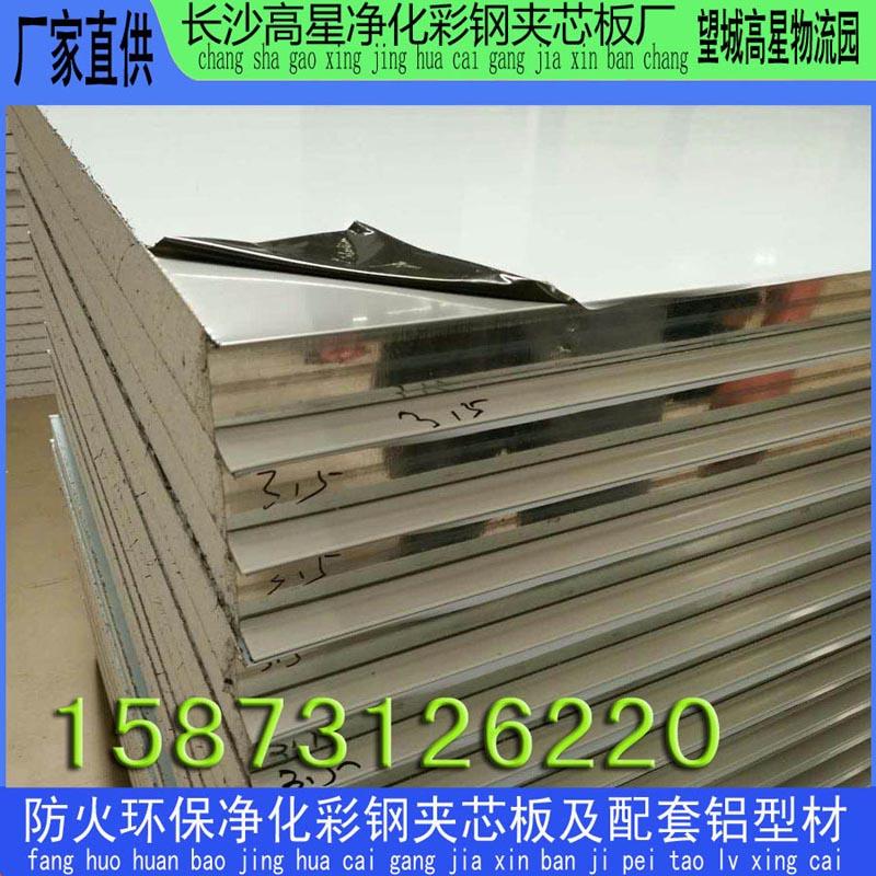江西瓷器炉窑专用不锈钢岩棉夹芯板  不锈钢玻镁夹芯板 不锈钢硅岩夹芯板 不锈钢净化板