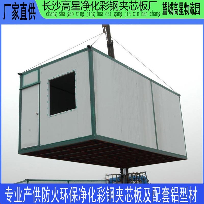 长沙厂家直销岩棉板 泡沫板住人集装箱 箱式活动房 运输便捷