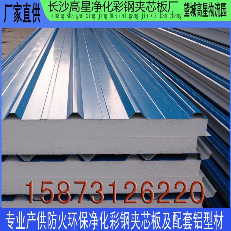 2021长沙防腐防火屋面夹芯瓦板望城彩钢夹芯板 屋面彩钢瓦楞板