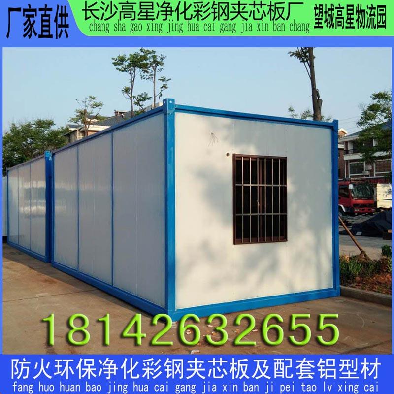 厂家直销长沙防火住人集装箱房 望城住人集装箱房 现货