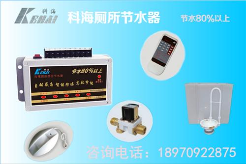 厕所节水器|节水控制