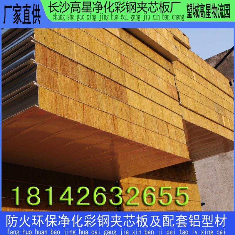 【厂家直供】电子厂用彩钢岩棉板 led电子厂隔墙用岩棉板 净化无尘车间用防火岩棉板