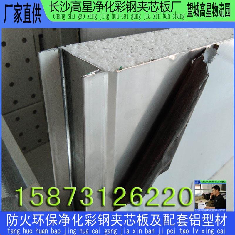2020热销永州不锈钢泡沫夹芯板 不锈钢岩棉夹芯板 不锈钢玻镁夹芯板 不锈钢硅岩夹芯板