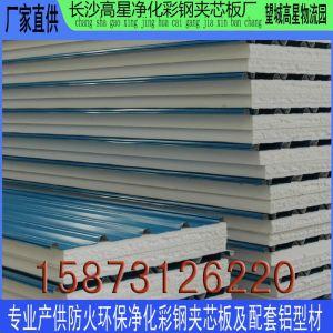 专业产供优质保温隔热防腐屋面彩钢夹芯瓦 长沙屋面瓦楞板 望城屋面瓦