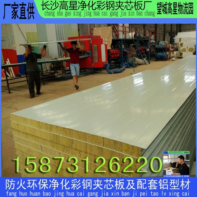[2021热销]优质长沙净化工程防火环保岩棉夹芯板玻镁夹芯板岩棉条