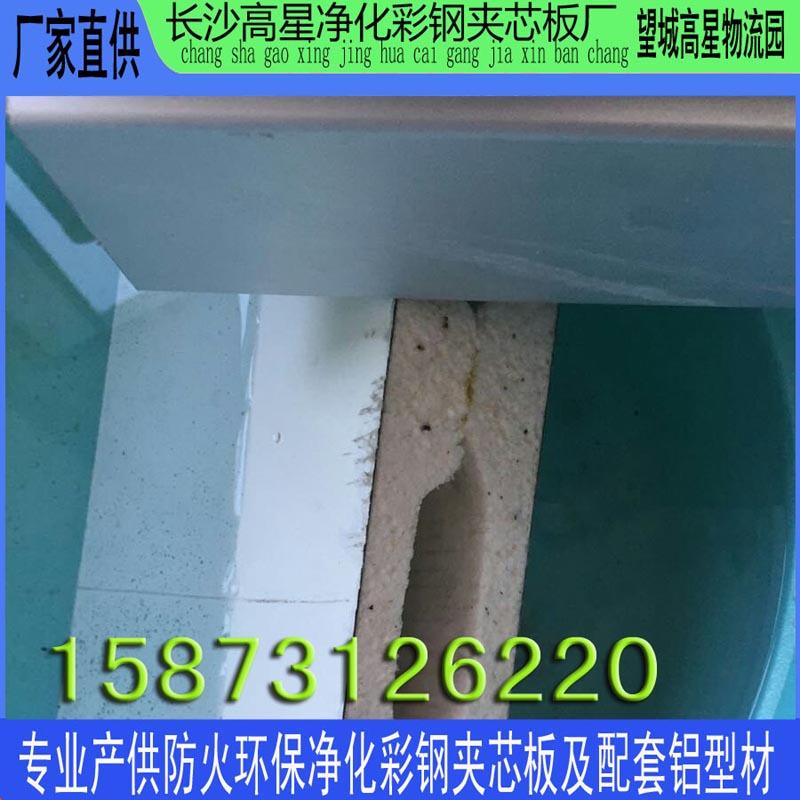 长沙沸腾石彩钢板 沸腾石夹芯板 硫氧镁彩钢板 洁净板 A级防火