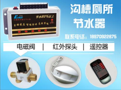 沟槽厕所|节水控制器|