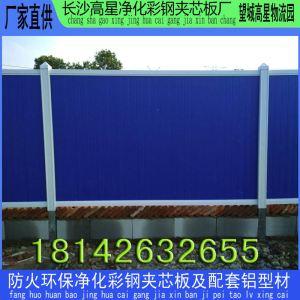 长沙pvc防腐环保工程围挡 PVC公路施工围挡 PVC地铁施工围挡