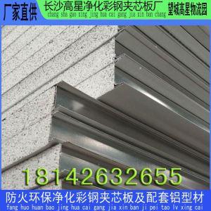 宁乡硅岩夹芯板 食品厂首选硅岩夹芯板 A级防火硅岩板 硅岩板生产厂家