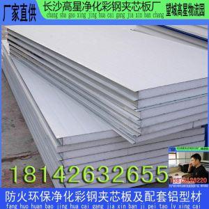 优质高分子耐磨复合板 岩棉夹芯板 望城净化板 长沙净化板