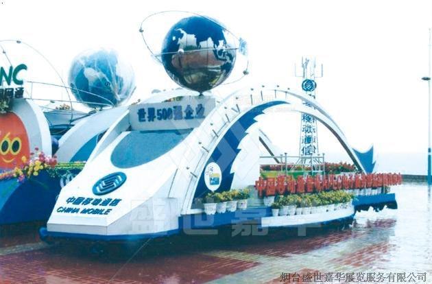 中国移动通信彩车设计制作
