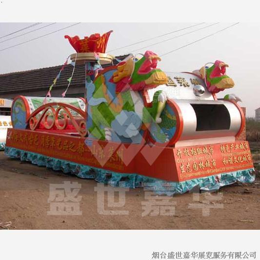 旅游博览会莱州彩车设计制作
