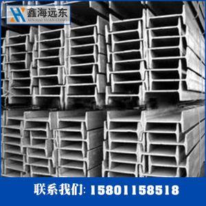 北京工字钢现货批发