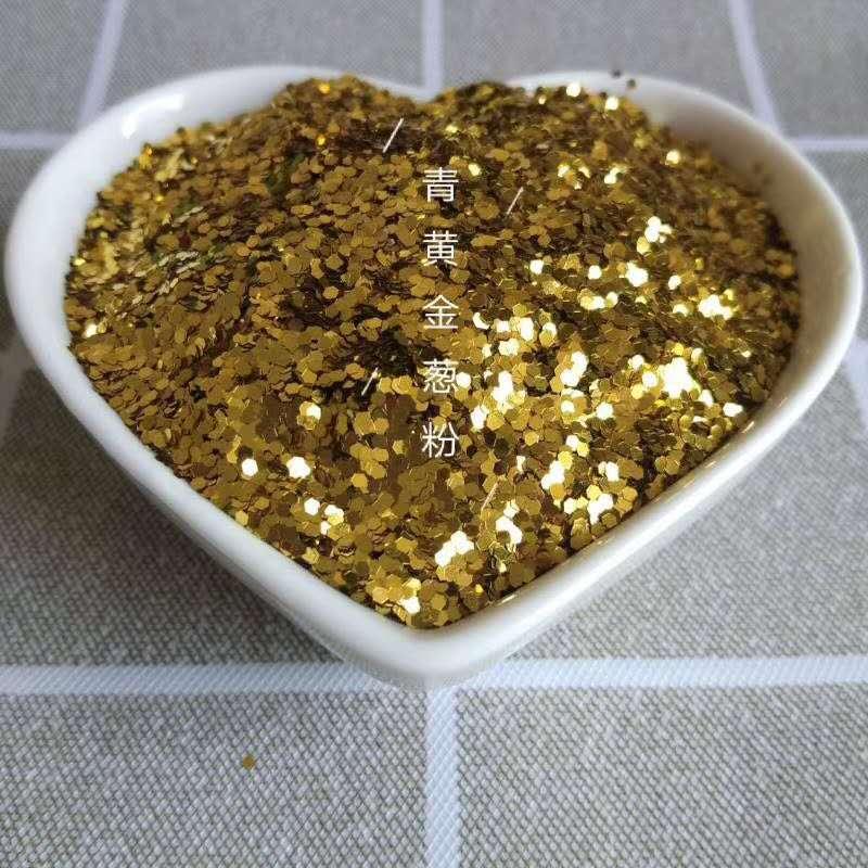 青黄金葱粉