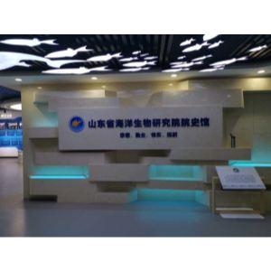 山东省海洋生物研究院