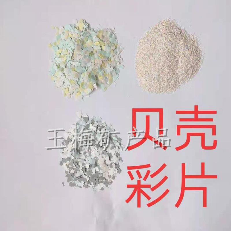 贝壳彩片生产厂家