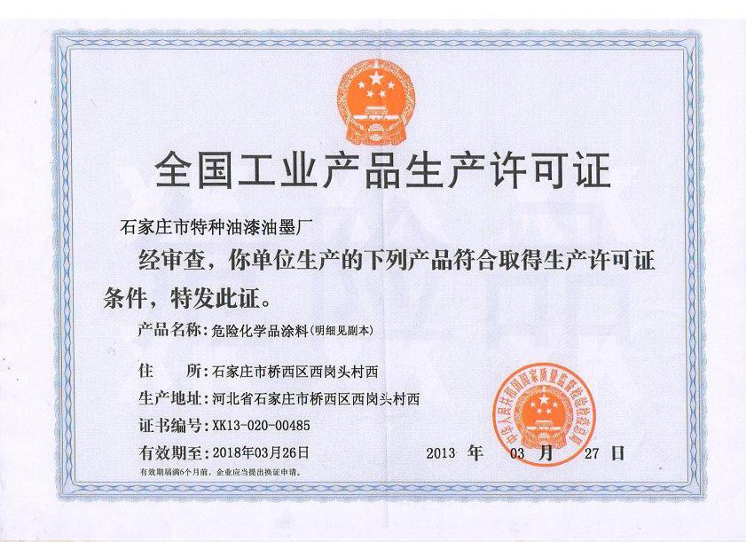 工业产品生产许可