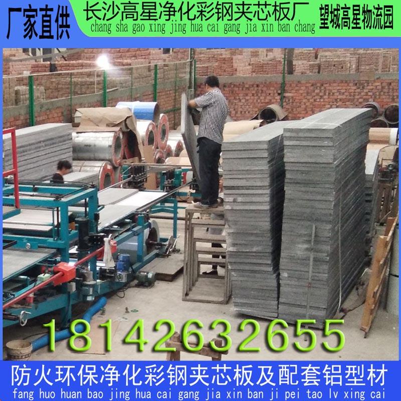 防火净化硅岩板