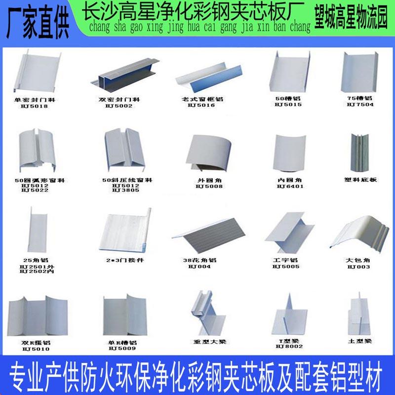净化房铝型材