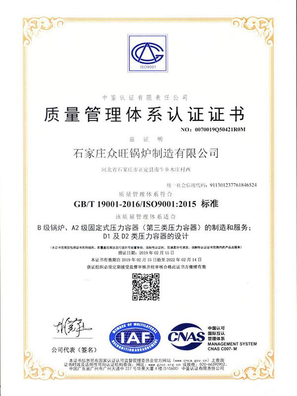 2019年质量认证