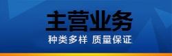 北京京凯腾达主营业务